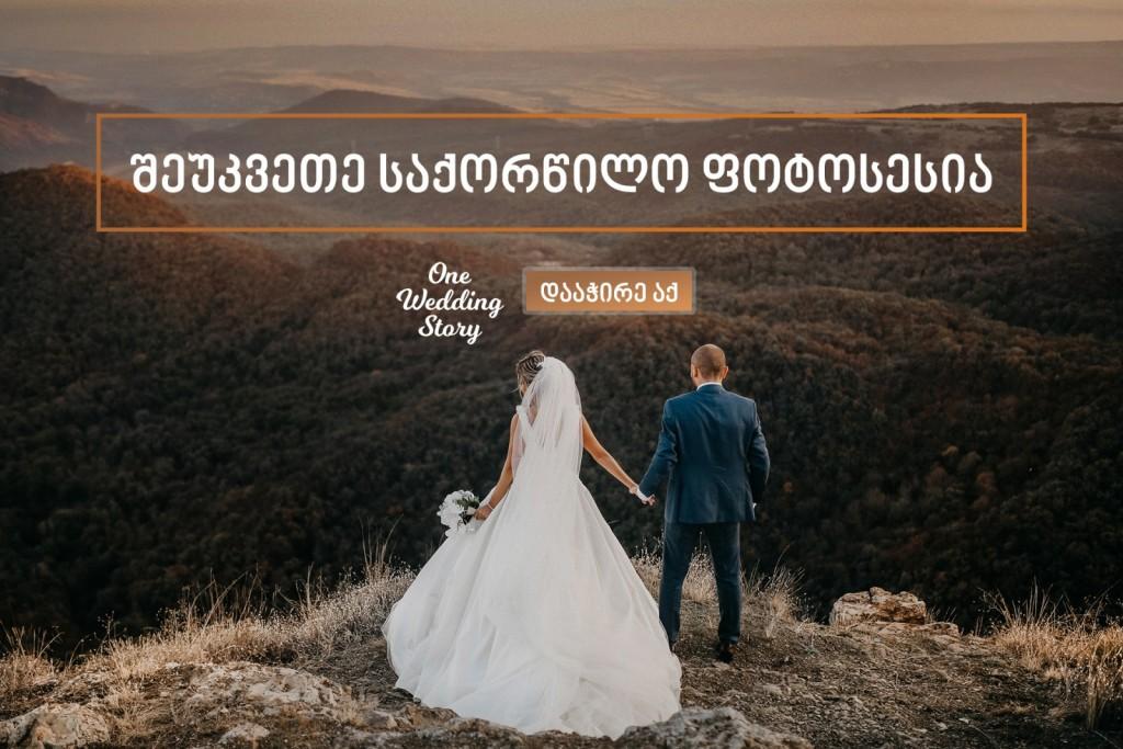შეუკვეთე საქორწილო ფოტოსესია